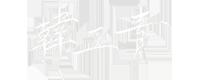 Bonne-Journee-Classical-Calligraphy-Classes-Studio